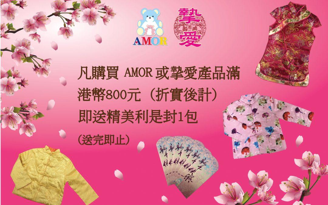 CNY農曆新年特選贈品